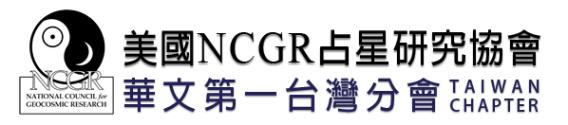 美國NCGR占星研究協會-華文第一‧台灣分會