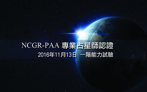 NCGR-PAA專業占星師認證一階能力試驗-已舉行共計四人通過