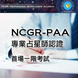 NCGR-PAA-TEST01