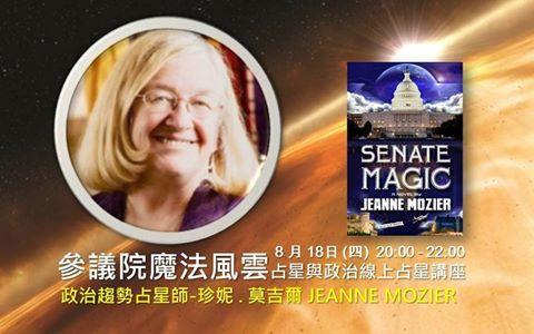 參議院魔法風雲-珍妮‧莫吉爾(Jeanne Mozier)-線上占星講座