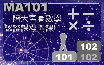 MA101