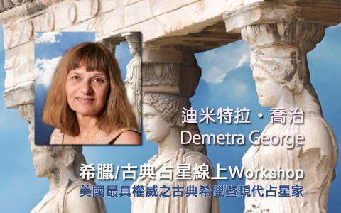 希臘古典占星線上工作坊-迪米特拉‧喬治(Demetra George)