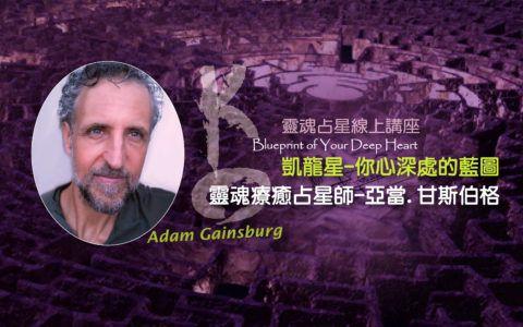 亞當.甘斯伯格-靈魂占星線上講座【凱龍星—你心深處藍圖】