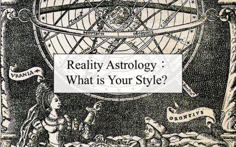 免費會員讀書會 -〈現實占星學:你的風格是什麼?〉